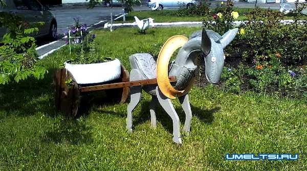 ослик из шин своими руками
